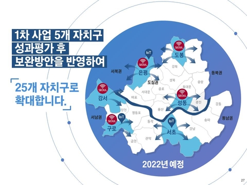 서울시 공공와이파이서비스 '까치온'