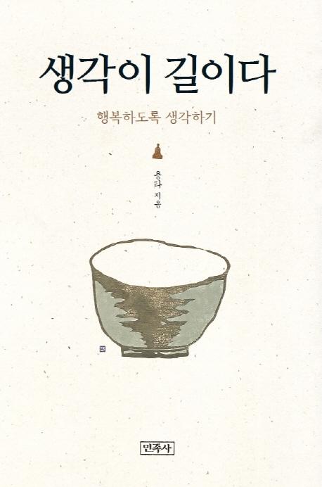 용타 스님의 '마음공부', '생각이 길이다' 동시 출간 - 2