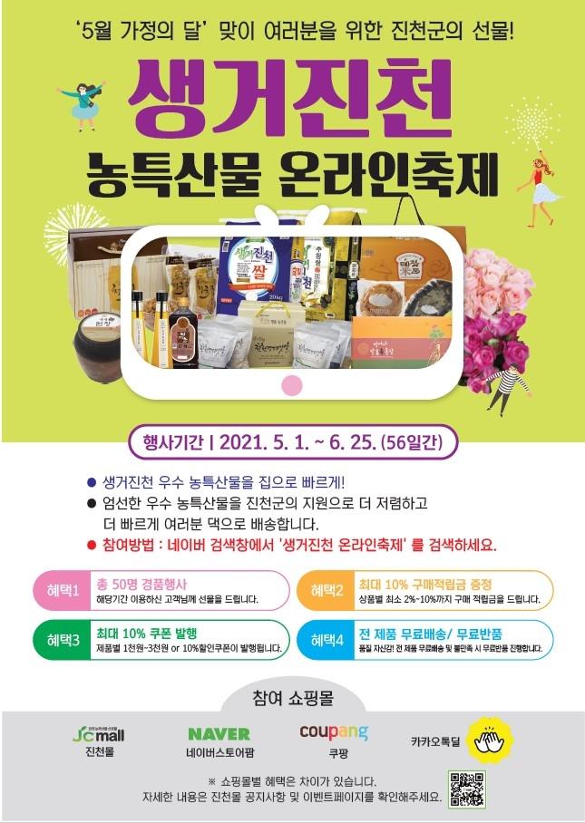 생거진천 농특산물 온라인 축제 포스터