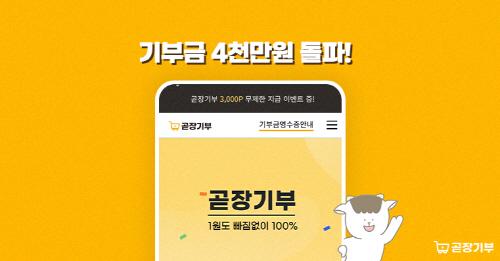 SK 행복나눔재단 '곧장기부', 누적 4천만원어치 물품 전달 - 1