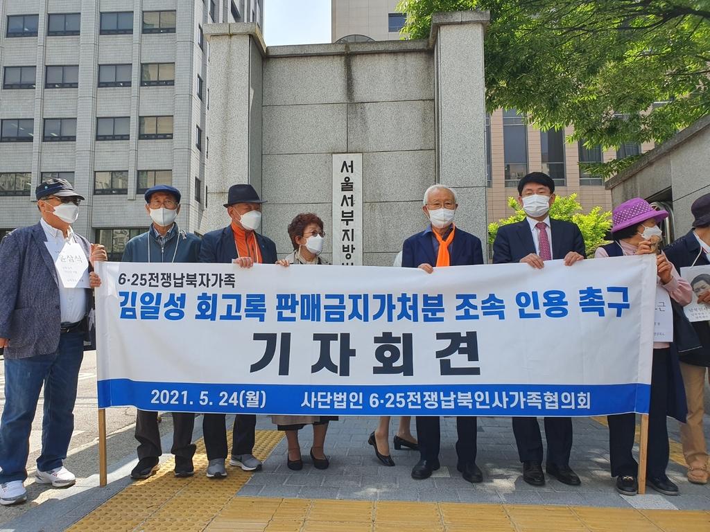 6.25전쟁납북인사가족협의회, 김일성회고록 판매금지 촉구