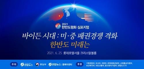 연합뉴스, 오늘 한반도평화심포지엄…미중경쟁 속 미래 모색 - 1