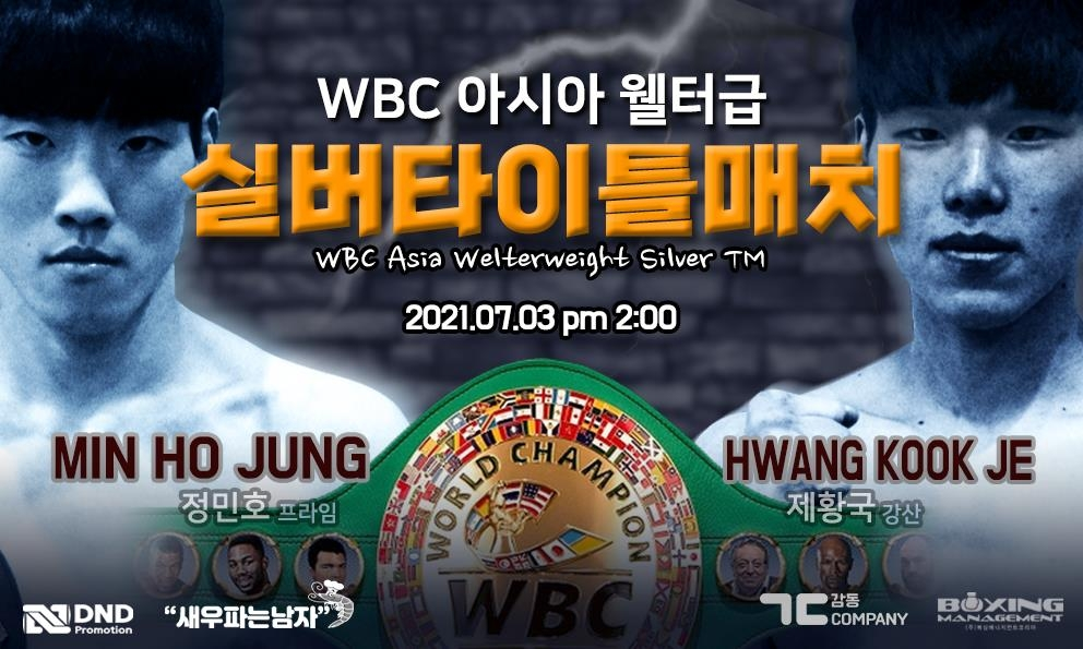WBC 아시아 웰터급 실버타이틀매치 포스터