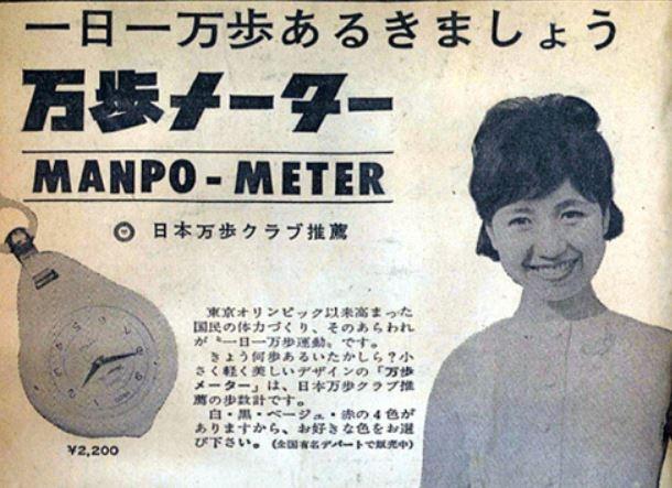 도쿄올림픽 이듬해인 1965년 건강용품 호황 속에 일본에서 출시된 첫 걸음 측정기 '만보미터' 광고전단