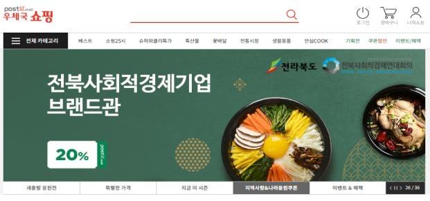 우체국 쇼핑몰의 '전북 사회적경제 기업' 브랜드관
