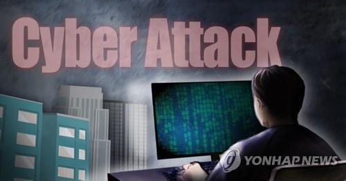 사이버 공격 (PG)
