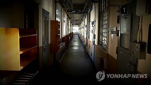 교도소[연합뉴스TV. 기사와 직접적인 관련은 없음.]