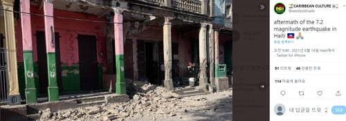 아이티 강진으로 파손된 건물
