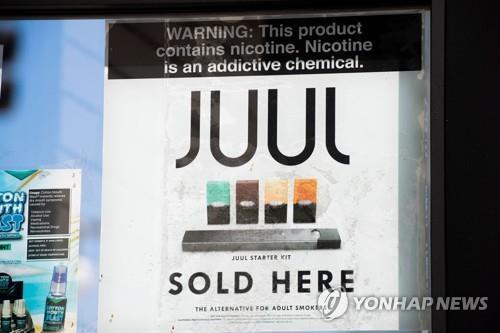 쥴 전자담배 판매 광고
