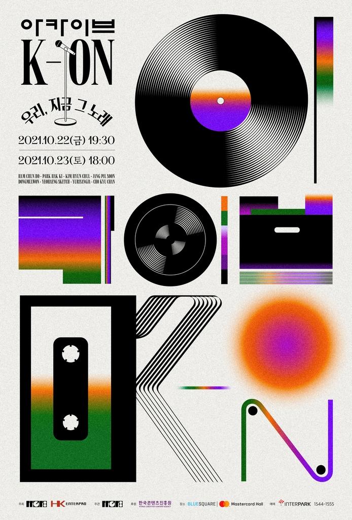 '아카이브K-ON' 콘서트 포스터
