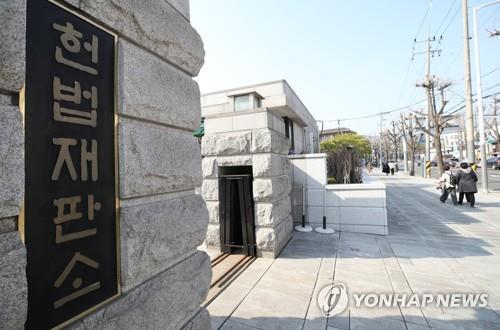 헌법재판소 전경 [서울=연합뉴스 자료사진]