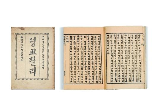 대한기독교서회 최초 발행물 '셩교촬리'