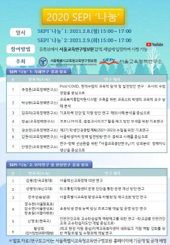 교육연구정보원, '2020 SEPI 나눔' 온라인 포럼 개최 - 1
