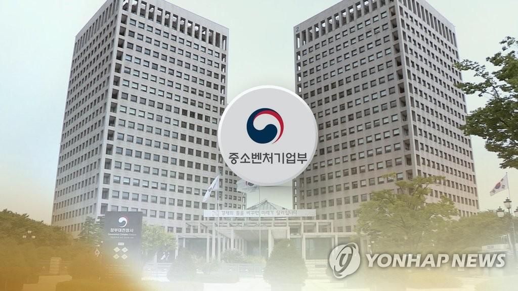 중소벤처기업부 (CG)