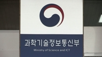 S. Korea to spend 2.93 tln won to develop bio tech in 2019