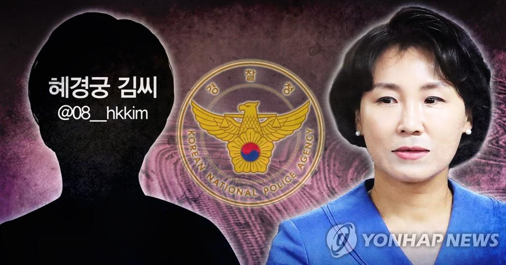 이재명 부인 김혜경 비공개 경찰출석·혜경궁 김씨 (PG)
