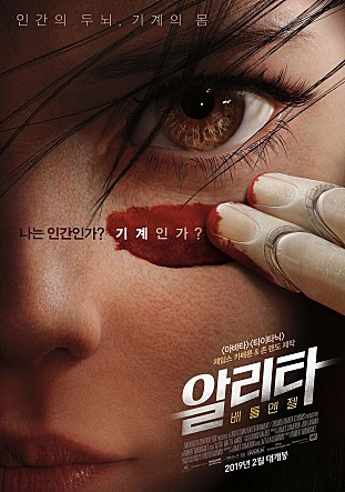 «Alita: Battle Angel». © 20th Century Fox Korea
