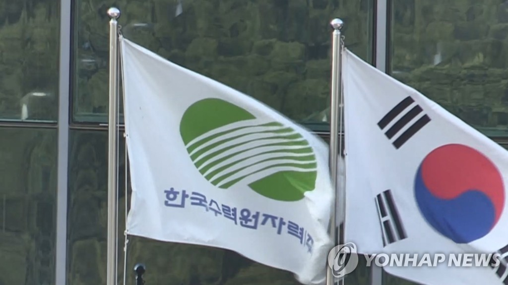 This undated file photo shows the logo of the Korea Hydro & Nuclear Power Corp. (KHNP). (Yonhap)