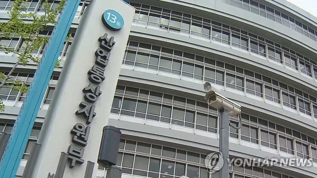 This file photo shows the headquarters of the Ministry of Trade, Industry and Energy in the administrative city of Sejong, South Korea. (Yonhap)