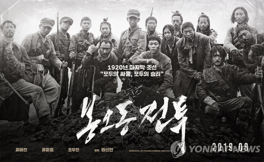 "This image provided by Showbox shows a poster for ""The Battle: Roar to Victory."" (PHOTO NOT FOR SALE) (Yonhap)"