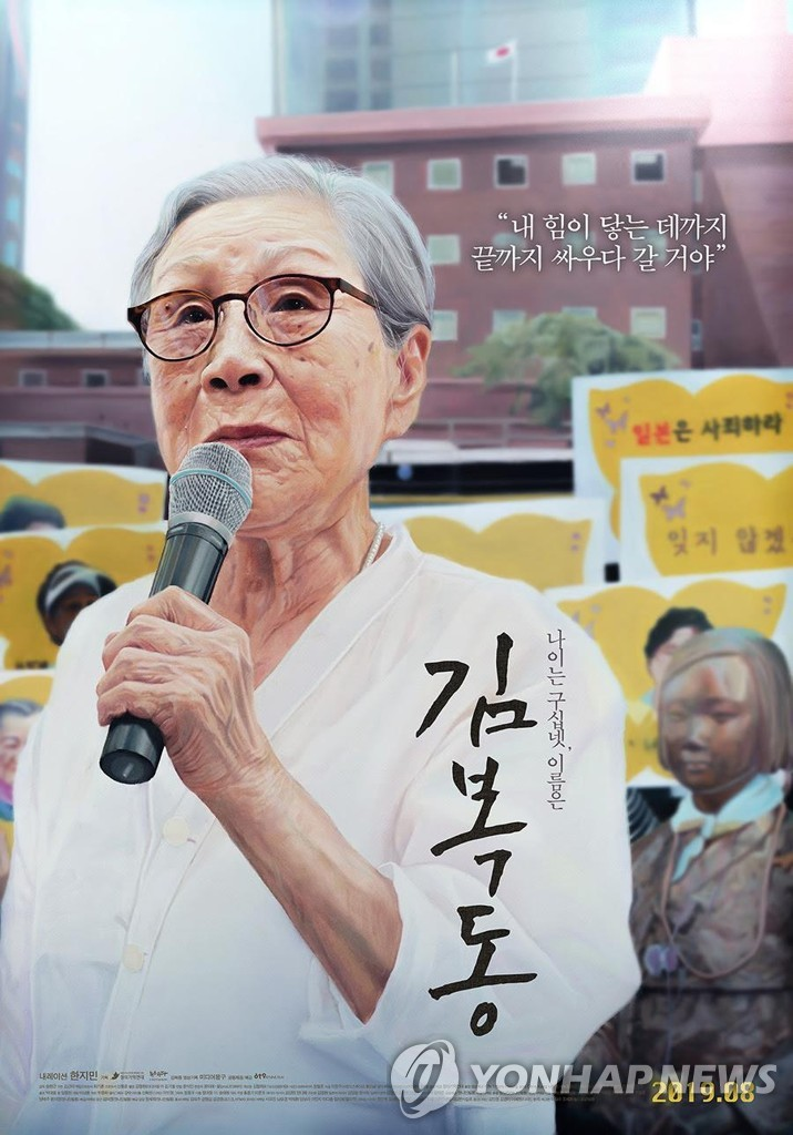 "The image provided by At9 Film shows a poster for ""My Name is Kim Bok-dong."" (PHOTO NOT FOR SALE) (Yonhap)"