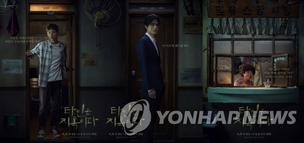 "This combined image provided by OCN shows scenes from the thriller ""Strangers from Hell."" (PHOTO NOT FOR SALE) (Yonhap)"