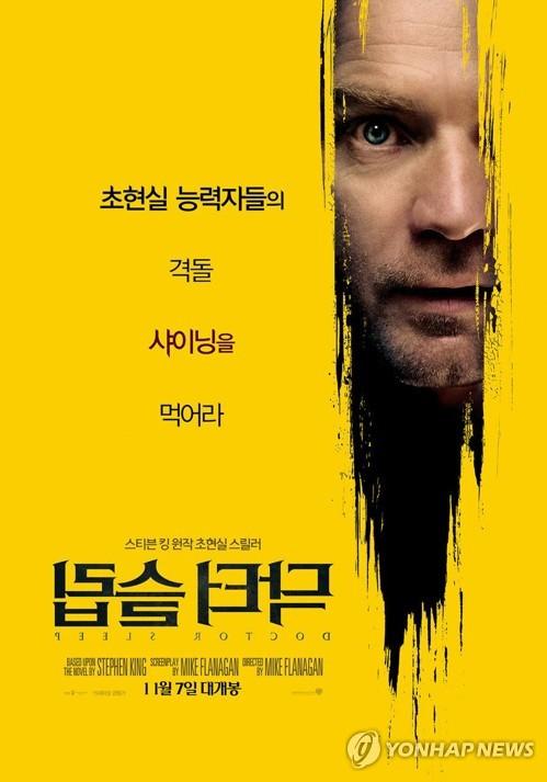 영화 '닥터 슬립' 포스터