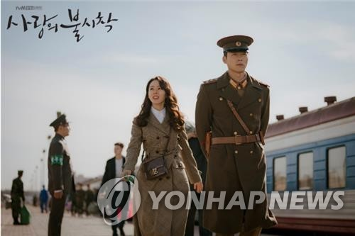 "A scene from ""Crash Landing On You"" provided by tvN (PHOTO NOT FOR SALE) (Yonhap)"