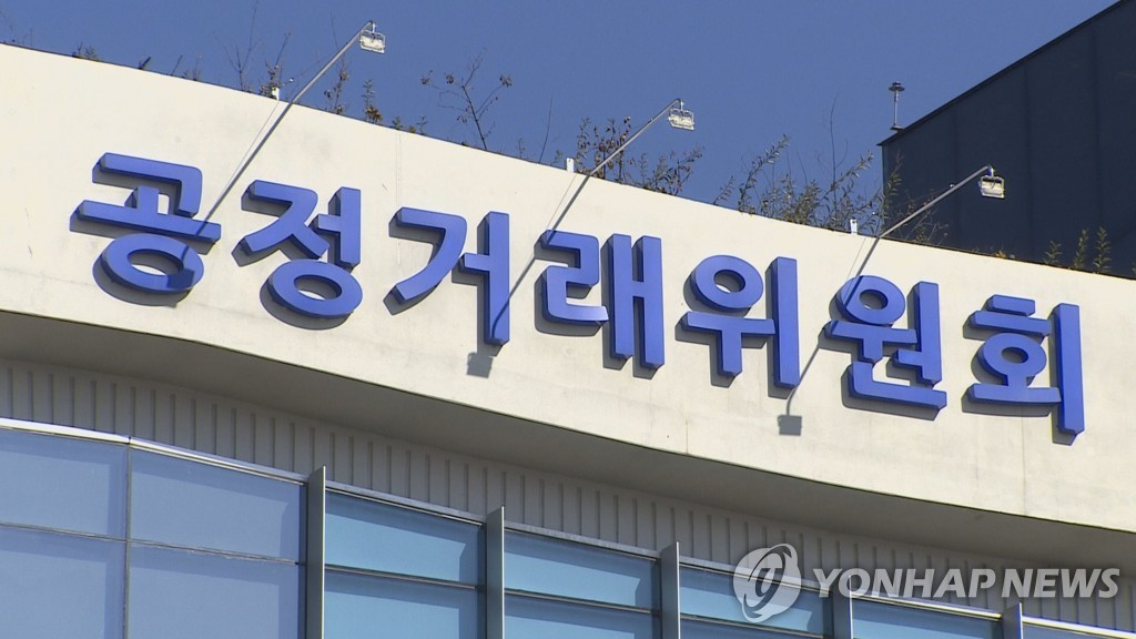 This photo, provided by Yonhap News TV, shows the exterior of the Korea Fair Trade Commission in the central administrative city of Sejong. (PHOTO NOT FOR SALE) (Yonhap)