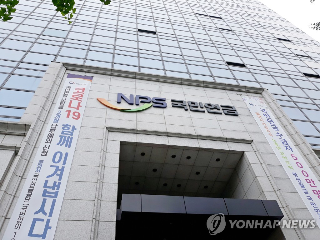 This file photo shows a National Pension Service office in downtown Seoul. (Yonhap)