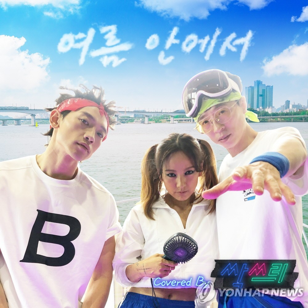 "This image provided by MBC TV shows the album cover art for the single album ""In Summer"" by project K-pop group SSAK3 for the network's weekend variety show ""Hang Out With Yoo."" (PHOTO NOT FOR SALE) (Yonhap)"