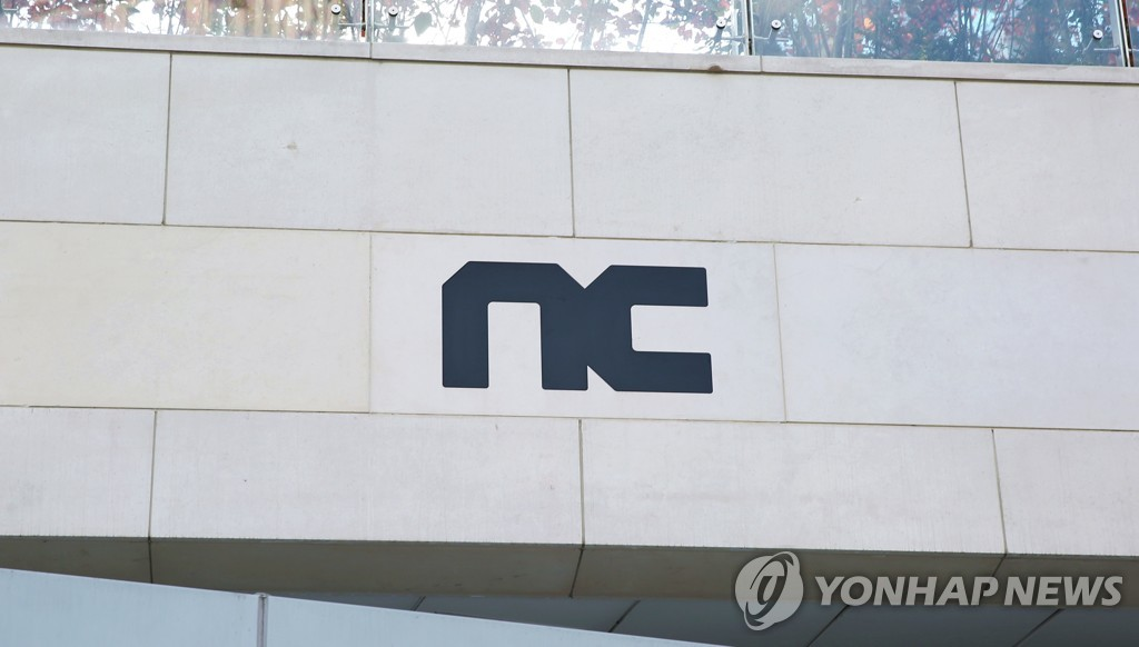 NCSOFT Corp.'s logo at its headquarters in Seongnam, south of Seoul, is seen in this undated image provided by the company. (PHOTO NOT FOR SALE) (Yonhap)
