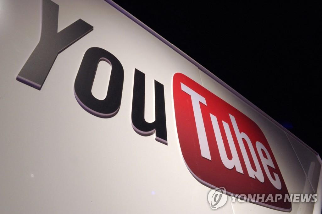 백신 가짜뉴스 정책 확대하는 유튜브