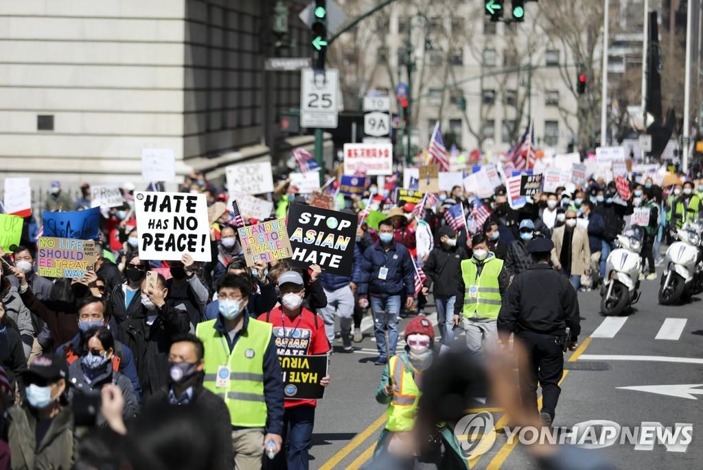 4월4일 뉴욕에서 아시아계 증오범죄에 항의하는 시위대
