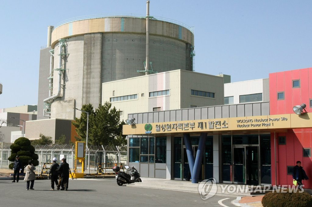 This file photo taken Feb. 27, 2015, shows the now-decommissioned Wolsong-1 nuclear reactor in Gyeongju, 370 kilometers southeast of Seoul. (Yonhap)
