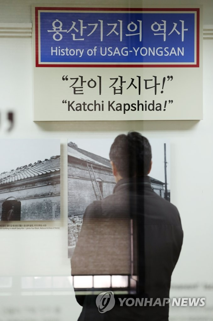"A visitor looks at a photo on display at the ""Joint Exhibition of Seoul - USFK"" at Yongsan Park Gallery in Camp Kim, Yongsan, Seoul, on Nov. 30, 2018. (Yonhap)"