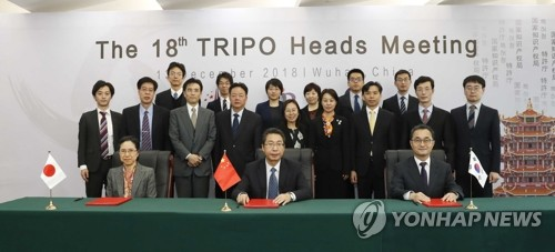 Korea-China-Japan patent chiefs' meeting