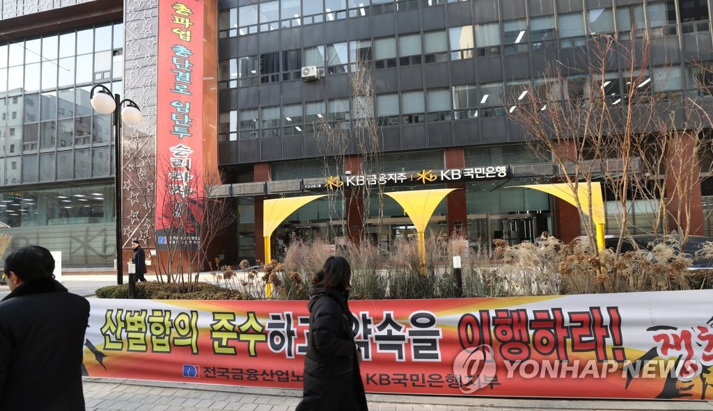KB Kookmin Bank workers to launch strike this week - 1