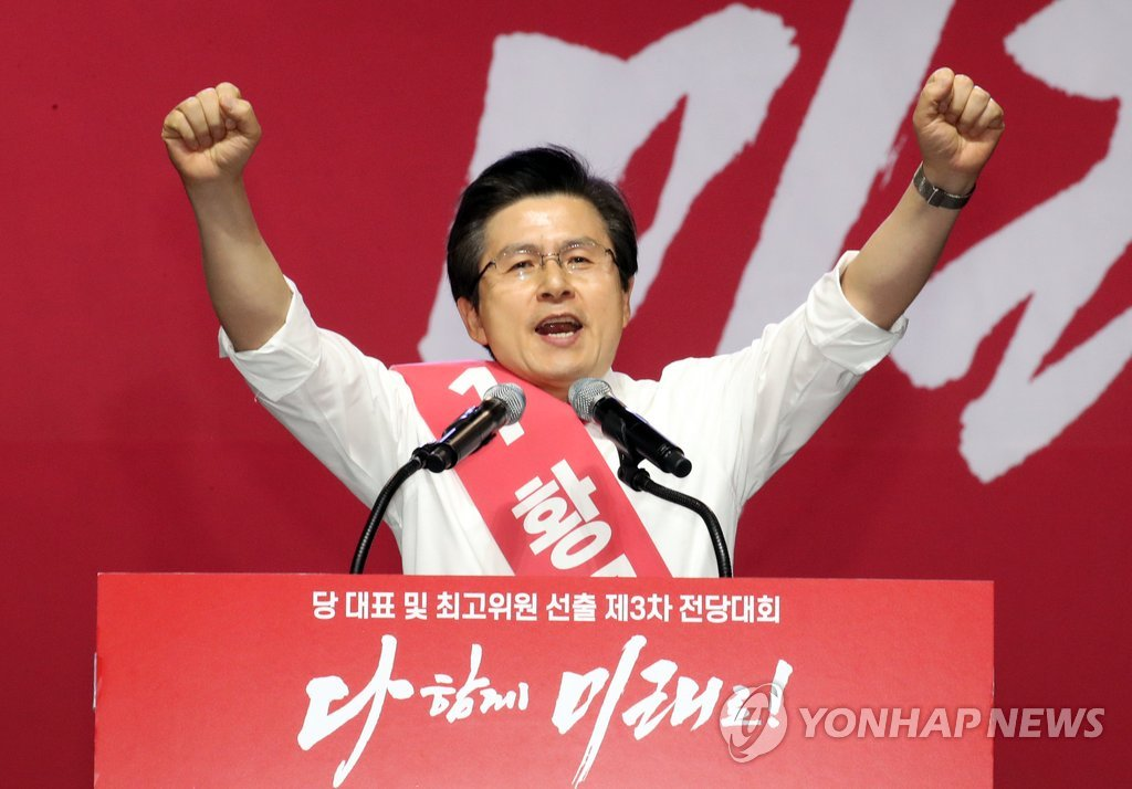 Former Prime Minister Hwang Kyo-ahn appeals for party members' support at the main opposition Liberty Korea Party's national convention to pick its new leader on Feb. 27, 2019. (Yonhap)