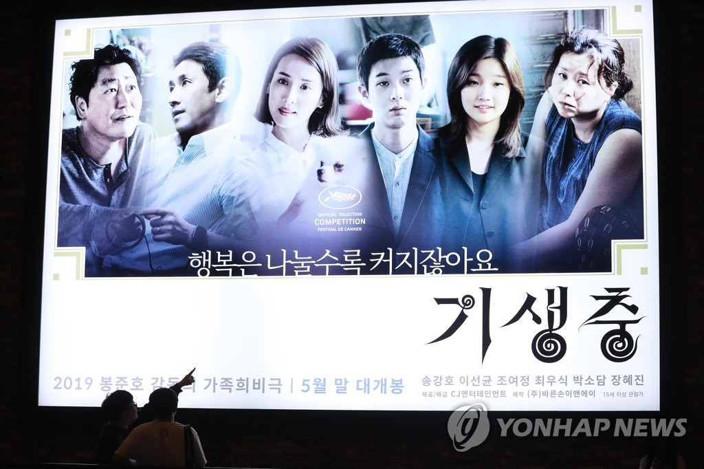 "This file photo from June 2, 2019, shows a poster for the film ""Parasite"" at a Seoul cinema. (Yonhap)"