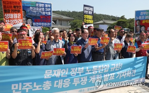 Labor body's protest in front of presidential office