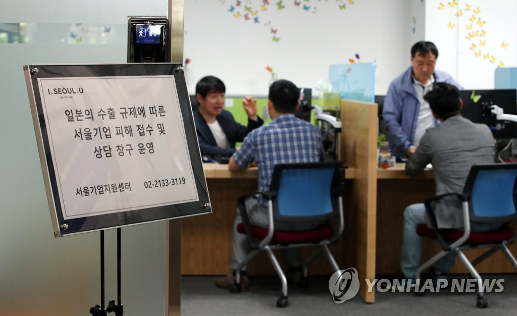 Seoul city government officials consult local company officials over Japanese export regulations' impact on their businesses on July 8, 2019. The city government plans to provide tax breaks and low-interest fund for companies that suffer damage from Japan's export curbs. (Yonhap)