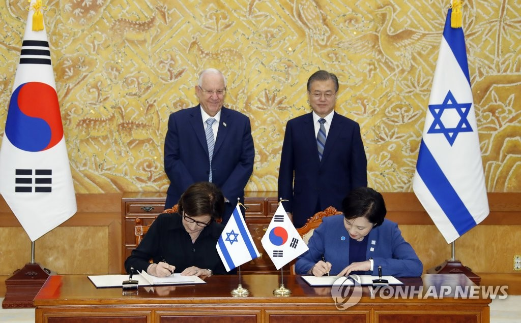 S. Korea-Israel education MOU