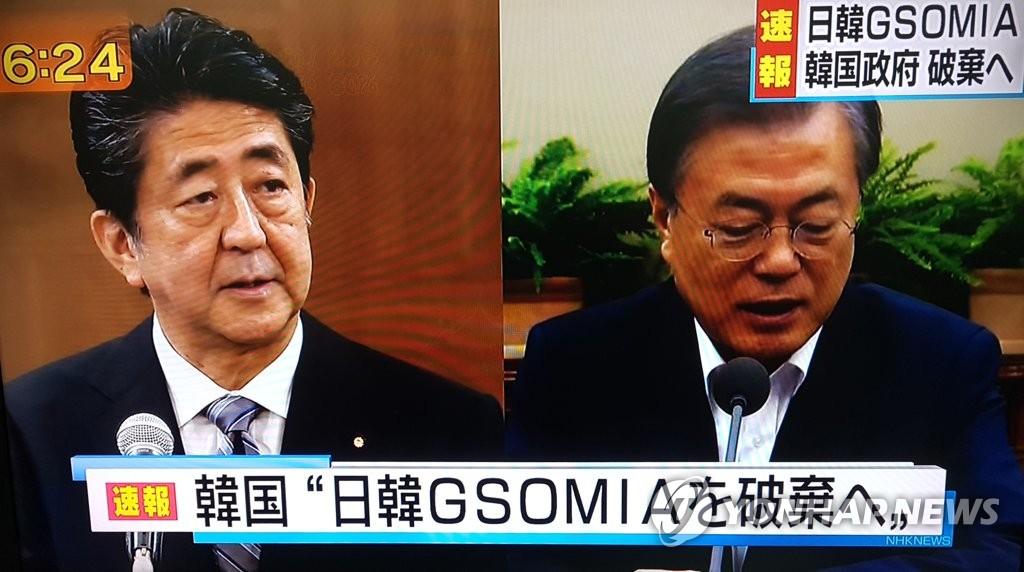 지소미아 종료 결정 보도하는 NHK