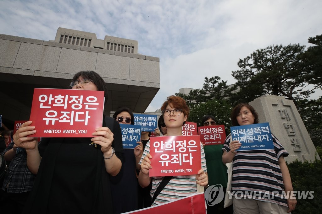 Women's rights activists hold a press conference in front of the Supreme Court in Seoul on Sept. 9, 2019. (Yonhap)