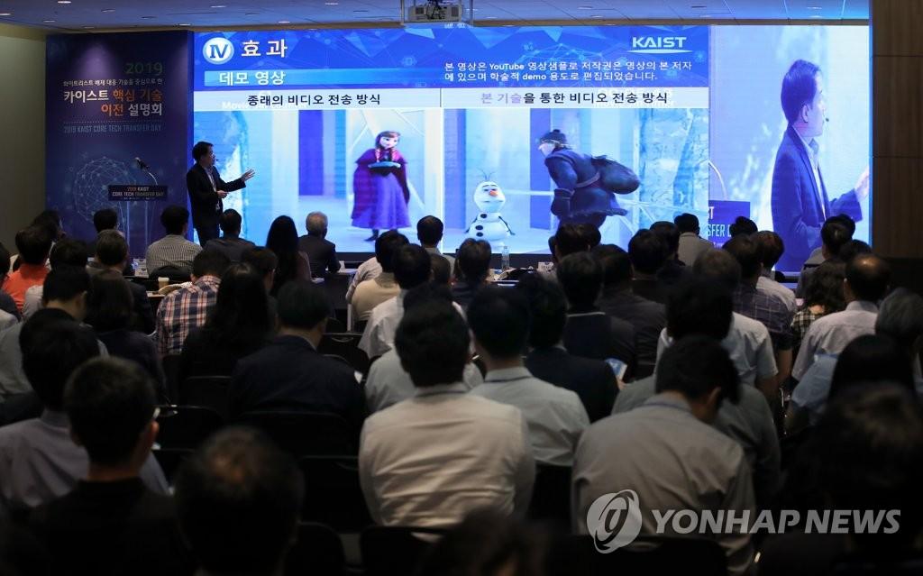 '일본 수출규제 대응' KAIST 특허설명회에 200여개 기업 몰려 | 연합뉴스