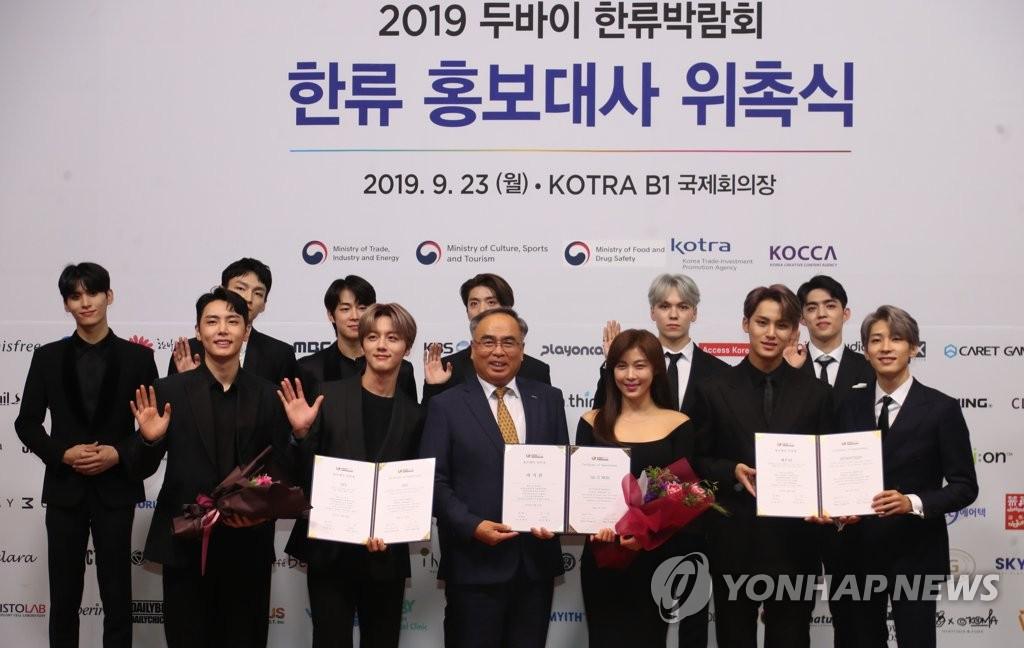 하지원-세븐틴-SF9, 2019 두바이 한류박람회 홍보대사 위촉