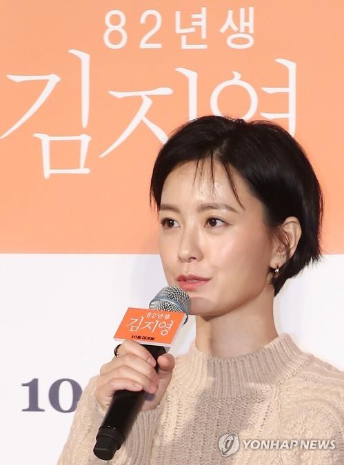 정유미, '82년생 김지영' 주연