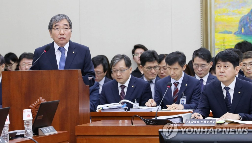 FSS Gov. Yoon Suk-heun (front, L) speaks during a parliamentary audit on Oct. 8, 2019. (Yonhap)