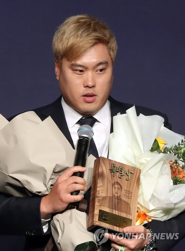 MLB pitcher Ryu at awards ceremony